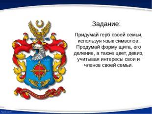 Задание: Придумай герб своей семьи, используя язык символов. Продумай форму щ