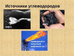 Источники углеводородов нефть уголь природный и попутный нефтяной газ