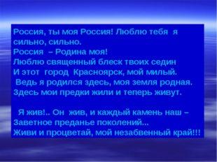 Россия, ты моя Россия! Люблю тебя я сильно, сильно. Россия – Родина моя! Любл