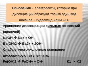 Уравнение диссоциации сильных оснований (щелочей) NaOH  Na+ + OH- Ba(OH)2 