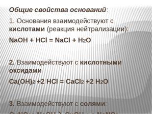 Общие свойства оснований: 1. Основания взаимодействуют с кислотами (реакция н