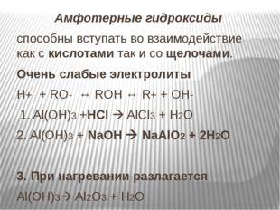 Амфотерные гидроксиды способны вступать во взаимодействие как с кислотами так