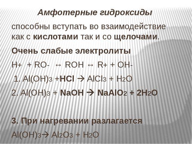 Амфотерные гидроксиды способны вступать во взаимодействие как с кислотами так...