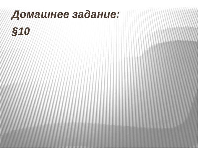 Домашнее задание: §10