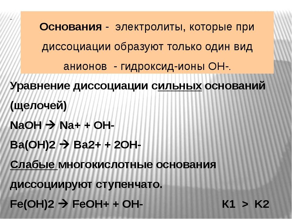 Уравнение диссоциации сильных оснований (щелочей) NaOH  Na+ + OH- Ba(OH)2 ...