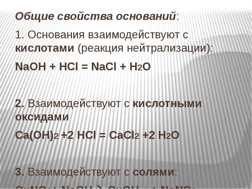 Общие свойства оснований: 1. Основания взаимодействуют с кислотами (реакция н...
