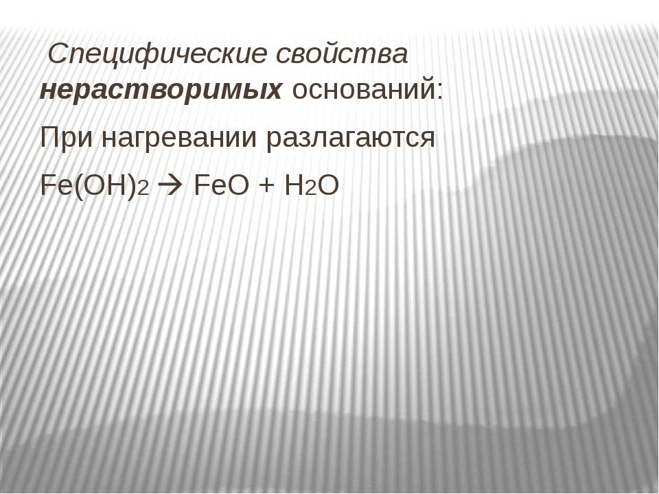Специфические свойства нерастворимых оснований: При нагревании разлагаются F...