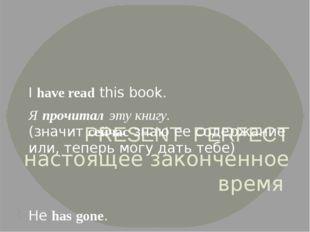PRESENT PERFECT настоящее законченное время Ihavereadthis book. Япрочита