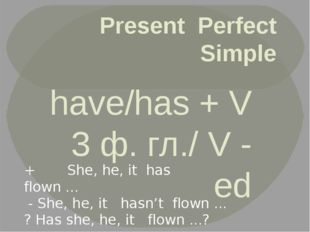 Present Perfect Simple have/has + V 3 ф. гл./ V - ed + I, we, they, you have