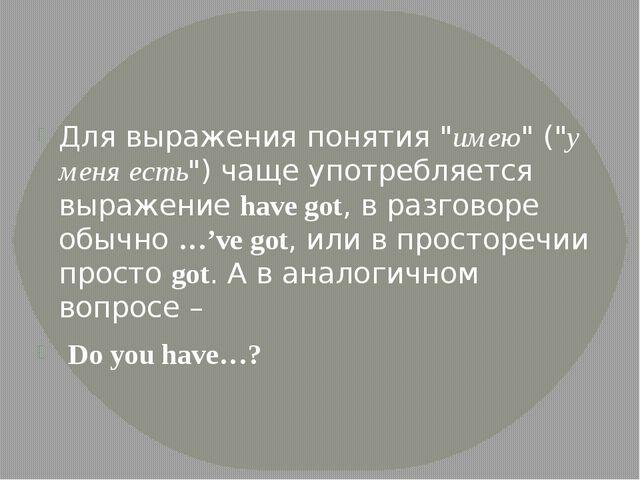 """Для выражения понятия """"имею"""" (""""у меня есть"""") чаще употребляется выражениеha..."""