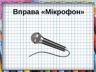 Вправа «Мікрофон»