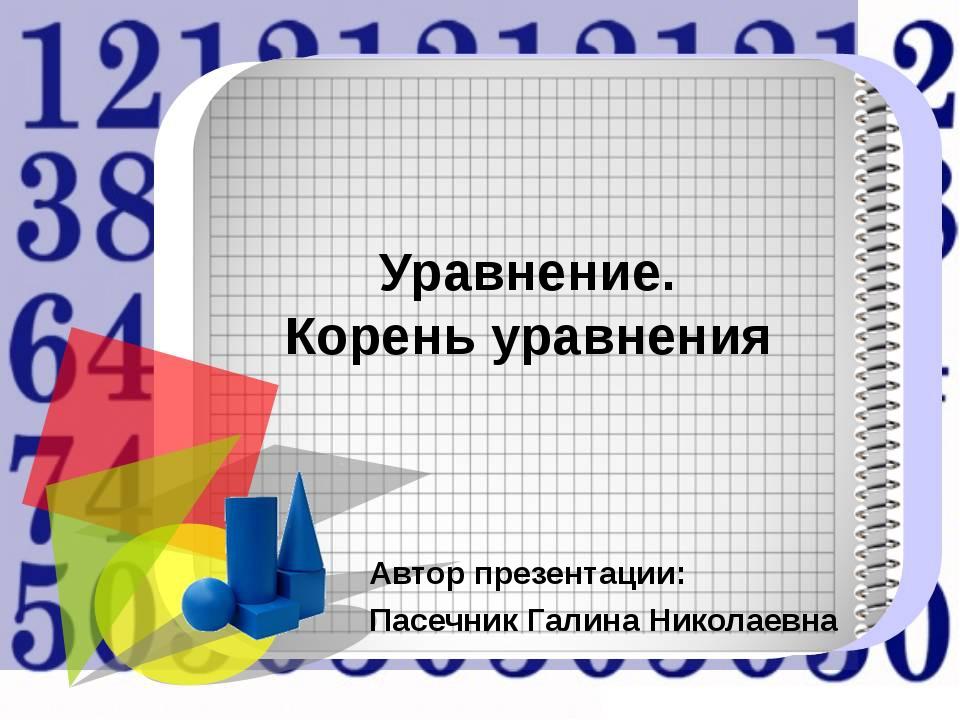 Уравнение. Корень уравнения Автор презентации: Пасечник Галина Николаевна