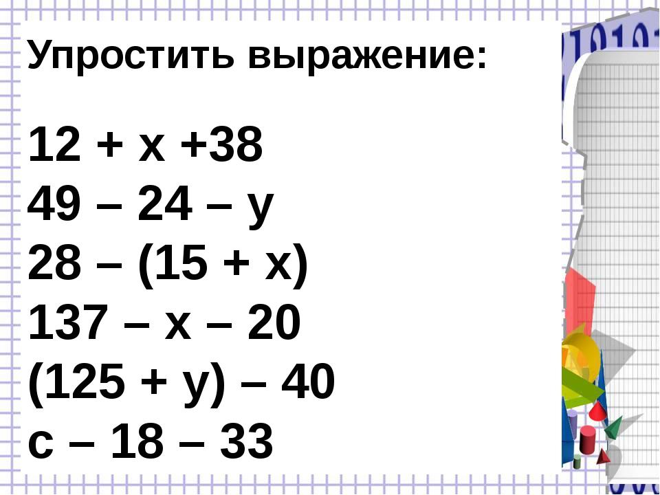 Упростить выражение: 12 + х +38 49 – 24 – у 28 – (15 + х) 137 – х – 20 (125 +...