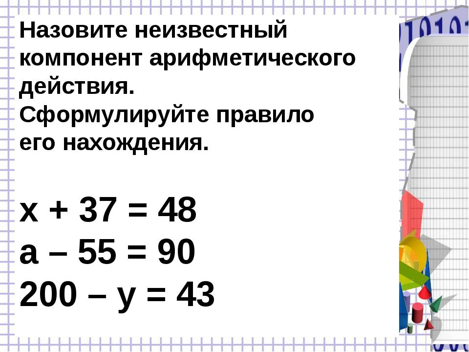 Назовите неизвестный компонент арифметического действия. Сформулируйте правил...