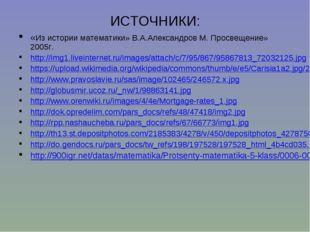 ИСТОЧНИКИ: «Из истории математики» В.А.Александров М. Просвещение» 2005г. htt