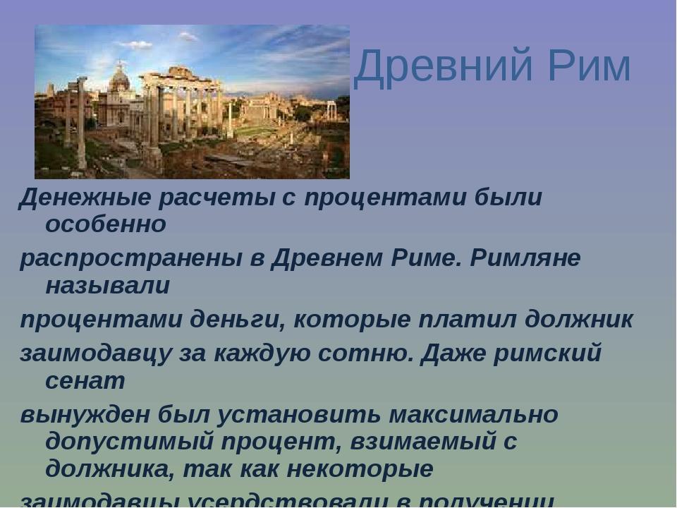 Древний Рим Денежные расчеты с процентами были особенно распространены в Древ...