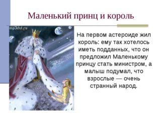 Маленький принц и король На первом астероиде жил король: ему так хотелось име