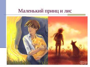 Маленький принц и лис Лис научил принца дружить, он объяснил ему, что для тог