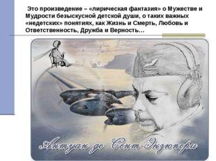 Это произведение – «лирическая фантазия» о Мужестве и Мудрости безыскусной д