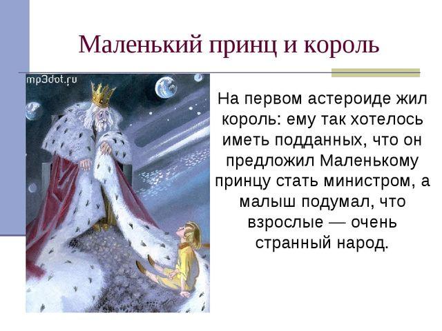 Маленький принц и король На первом астероиде жил король: ему так хотелось име...