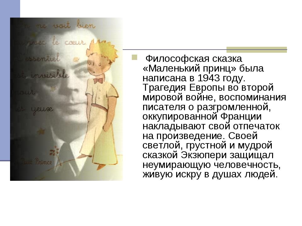 Философская сказка «Маленький принц» была написана в 1943 году. Трагедия Евр...