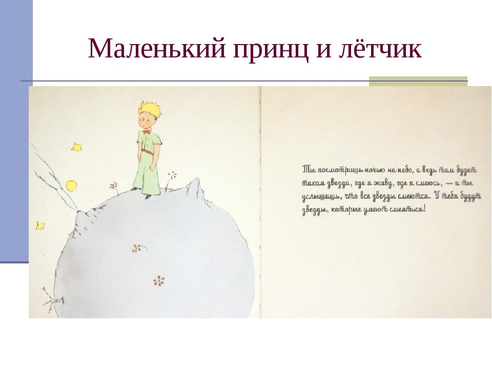 Маленький принц и лётчик Летчик, встретившийся Маленькому принцу в пустыне, о...