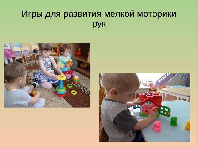 Игры для развития мелкой моторики рук