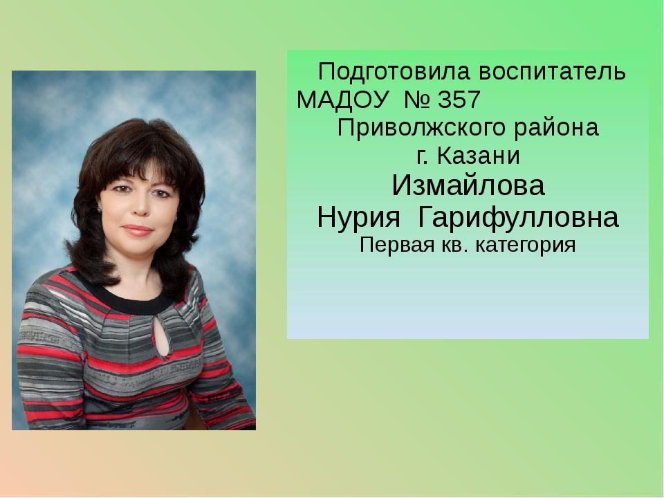 Подготовила воспитатель МАДОУ № 357 Приволжского района г. Казани Измайлова...