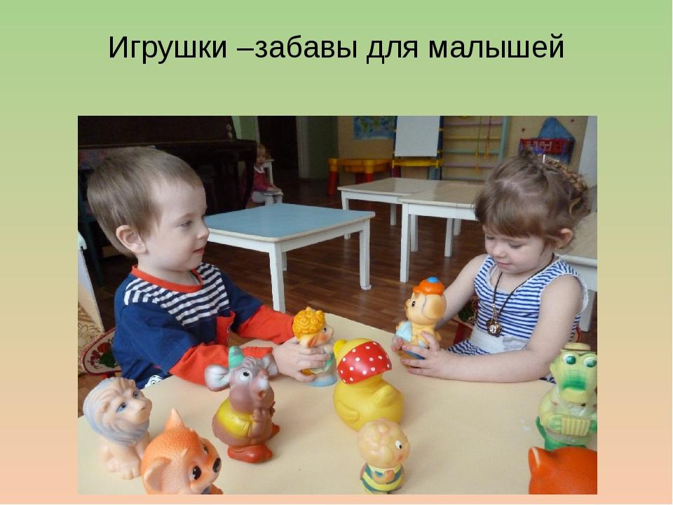 Игрушки –забавы для малышей