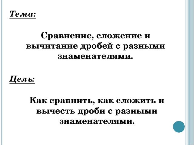 Тема: Сравнение, сложение и вычитание дробей с разными знаменателями. Цель: К...