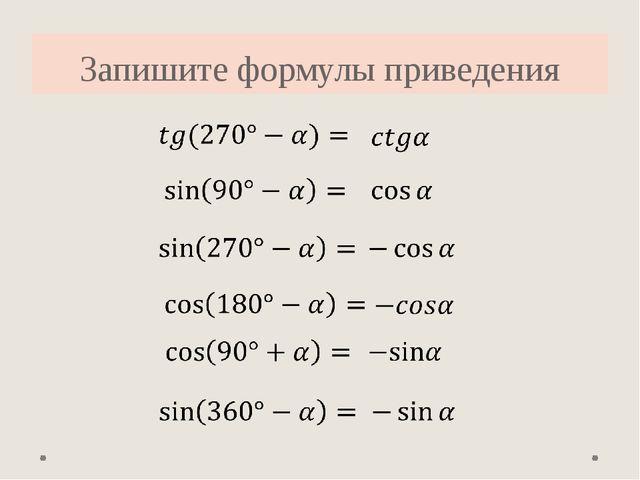 Конспект на тему формулы приведения