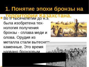 Андроновская культура Андроновская культура - самая крупная культура эпохи бр