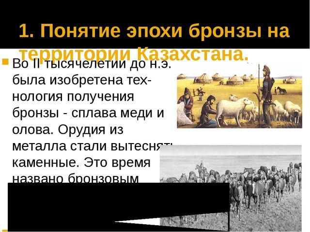 Андроновская культура Андроновская культура - самая крупная культура эпохи бр...