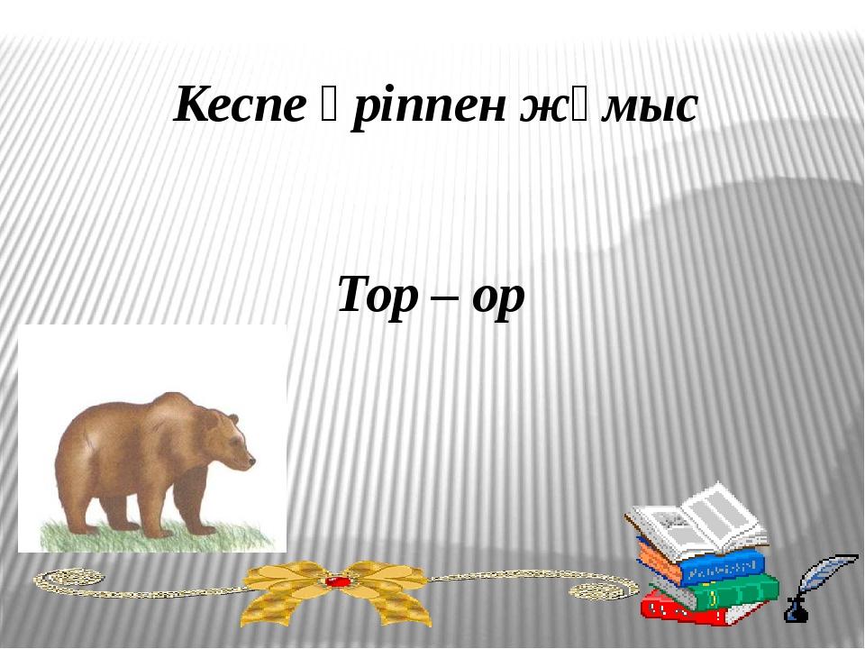 Кеспе әріппен жұмыс Тор – ор