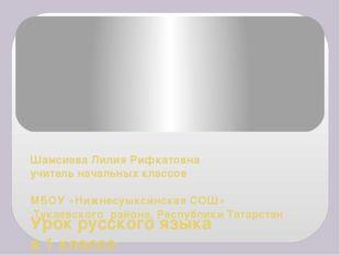 Урок русского языка в 1 классе «Деление слова для переноса» УМК «Переспектив