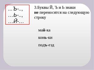 май-ка конь-ки подъ-езд 3.Буквы Й, Ъ и Ь знаки не переносятся на следующую с