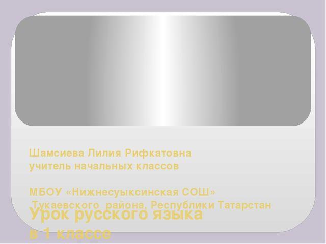 Урок русского языка в 1 классе «Деление слова для переноса» УМК «Переспектив...