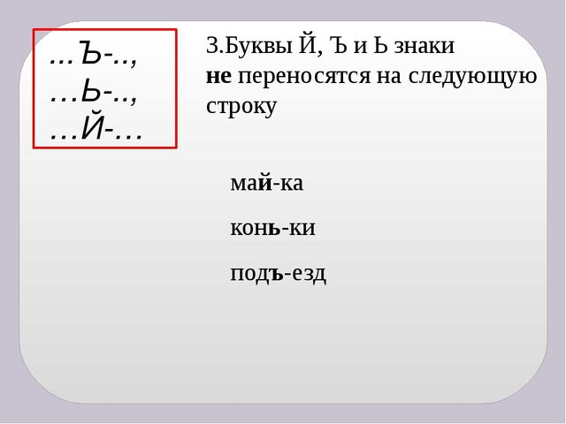 май-ка конь-ки подъ-езд 3.Буквы Й, Ъ и Ь знаки не переносятся на следующую с...