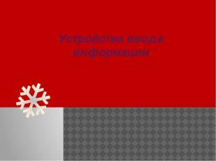 Устройства ввода информации Чтобы поменять цвет фона Перейдите в режим редакт