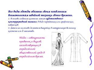 Все виды одежды обязаны своим появлением возможностям швейной техники своего