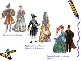 Испанская мода 16 века Костюм периода Великой Французской Революции. Западное