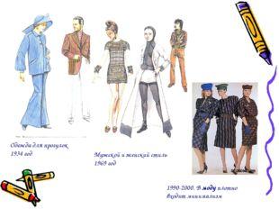 Одежда для прогулок 1934 год Мужской и женский стиль 1969 год 1990-2000. В мо