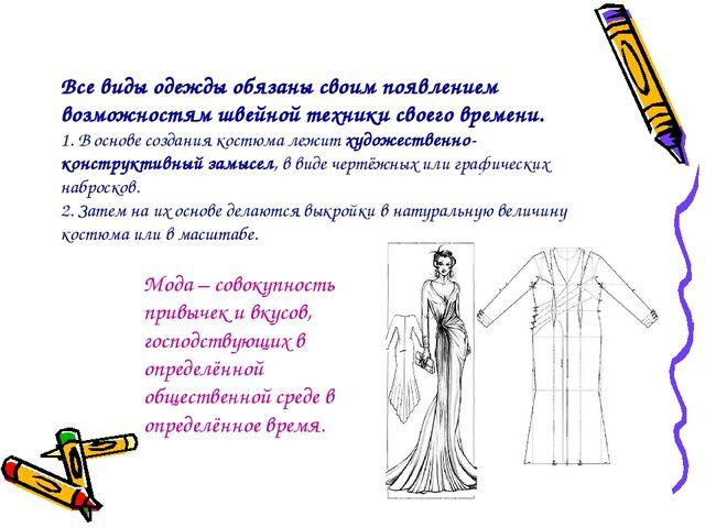 Все виды одежды обязаны своим появлением возможностям швейной техники своего...