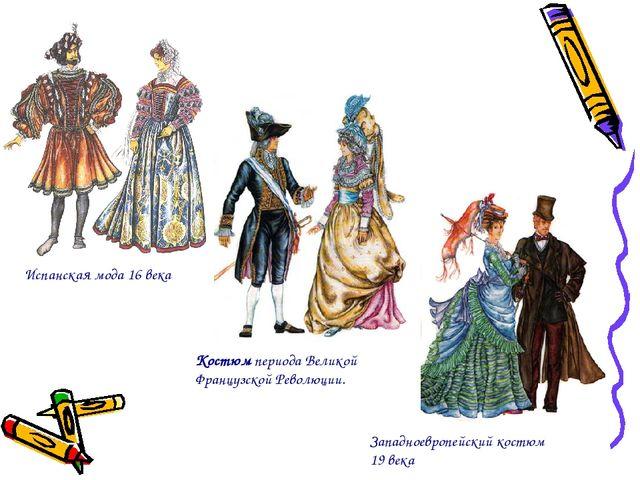 Испанская мода 16 века Костюм периода Великой Французской Революции. Западное...
