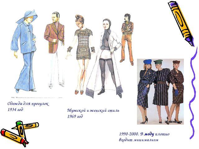 Одежда для прогулок 1934 год Мужской и женский стиль 1969 год 1990-2000. В мо...