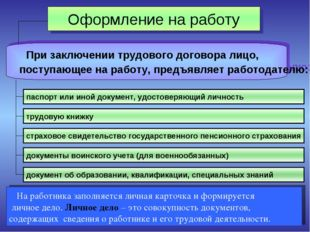 Оформление на работу При заключении трудового договора лицо, поступающее на р