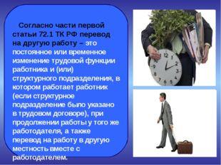 Согласно части первой статьи 72.1 ТК РФ перевод на другую работу – это посто