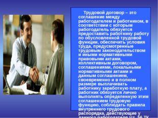 Трудовой договор – это соглашение между работодателем и работником, в соотве