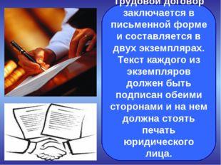 Трудовой договор заключается в письменной форме и составляется в двух экземпл