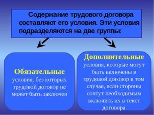 Содержание трудового договора составляют его условия. Эти условия подразделя